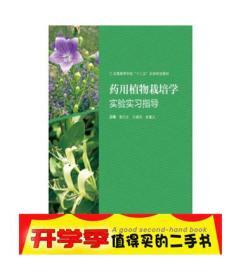 """正版 全国高等学校""""十二五""""农林规划教材:药用植物栽培学实"""
