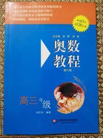奥数教程·高三年级(第六版)