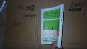 ゴルフの品格 日文原版