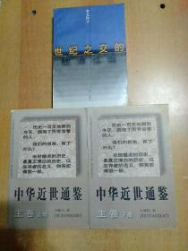 中华近世通鉴·主卷(上下册 1838年~1949年)、世纪之交的晚清社会 3册合售