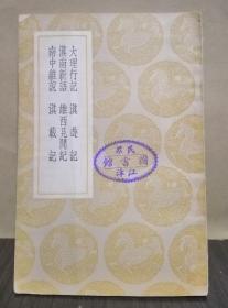 大理行记·滇游记·滇南新语·维西见闻纪·南中杂说·滇载记