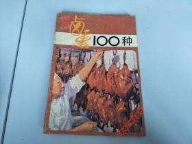烧腊卤熏100种