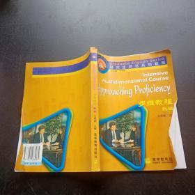 研究生英语系列教程:多维教程(熟谙)