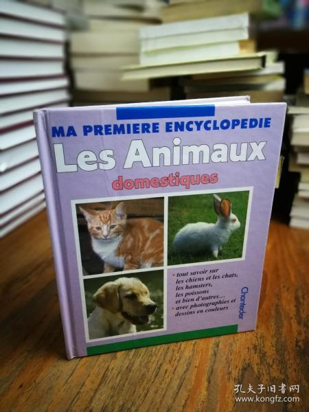 Animaux domestiques(法文原版)
