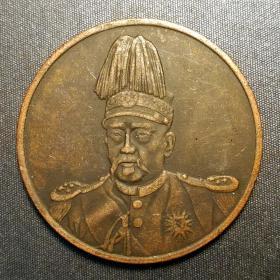 10308号   中华帝国袁世凯高缨戌装像洪宪纪元飞龙铜质样币 (伍圆型)