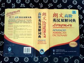朗文高阶英汉双解词典//-