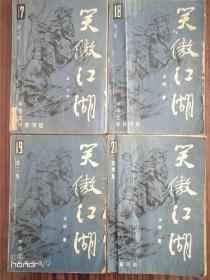 中华文学黄河版 笑傲江湖 全四册