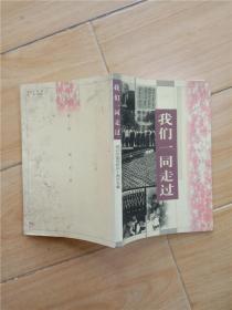 让我们一同走过 深圳外国语学校校庆十周年专辑【馆藏】