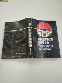 最新世界场效应晶体管手册 日本最新版