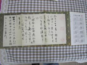 1987年书法杂志赠页 晋 王羲之 王献之法帖选