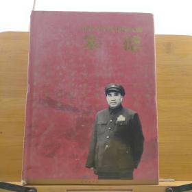 中华人民共和国元帅—朱德