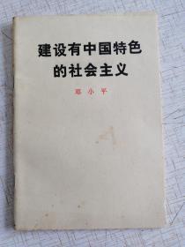 建設有中國特色的社會主義