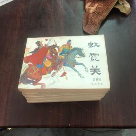 兴唐传 连环画(11册合售)