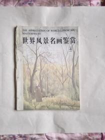 世界风景名画鉴赏4