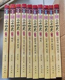 白话精编二十四史:彩图版(全10册)