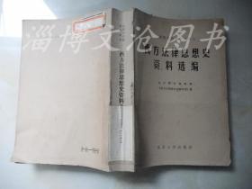 西方法律思想史资料选编
