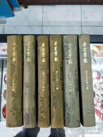 《考古学报》官方精装合订本6册全,总第11册至36册,1956年-1965年,连续共26期(第11至第14册、第15至18册、第19至22册、第23至28册、第29至32册、第33至36册,共6大册。)【官方库存精装本,罕见】 111