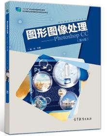 图形图像处理——Photoshop CC(第4版) 段欣 数字媒体技术应用专业 9787040503258