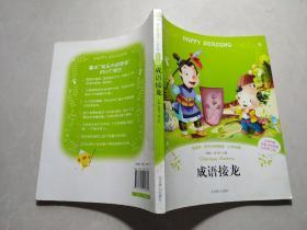 小学语文分级阅读丛书:成语接龙