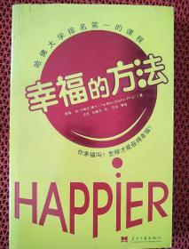 幸福的方法