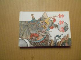 《狮驼国 》32开大精装连环画  印1500册