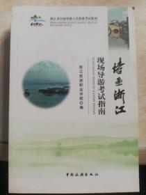 诗画浙江--现场导游考试指南