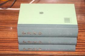 全清词钞(中国古典文学总集全3册) 包邮