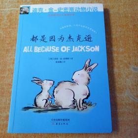 迪克?金-史密斯动物小说 第二辑 都是因为杰克逊