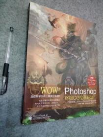 WOW!Photoshop终极CG绘画技法――专业绘画工具Blurs Good Brush极速手册