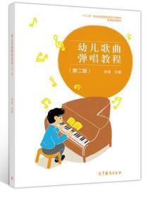幼儿歌曲弹唱教程(第二版)李倩 9787040515053