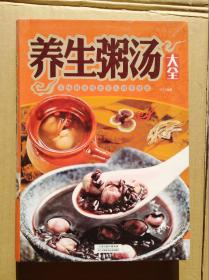 养生粥汤大全           (16开软精装本)《153》