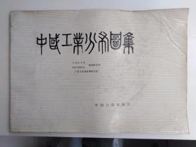 中国工业分布图集