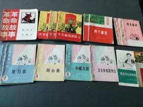 文革时期出版的18本.红色歌曲.样板戏。一起