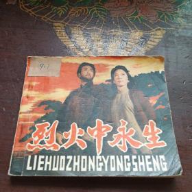 烈火中永生 [电影连环画]1978年一版一印