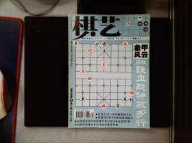 棋艺 象棋 2010年10期 总第510期