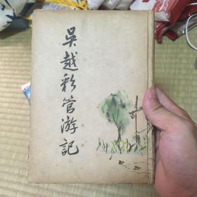 稀见昭和16年(1941)初版 松村雄藏著《吴越彩管游记》精装本 大量精美图版 绝版 稀缺