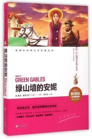 绿山墙的安妮(新课标名师精评版)/新课标经典文学名著金库