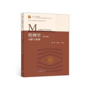 管理学(第五版)习题与案例