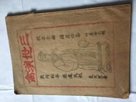 三世演禽(16开本)