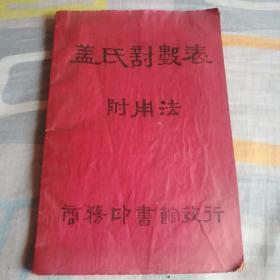 民国旧书——盖氏对数表 附用法