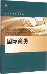 国际商务/国际贸易经典译丛