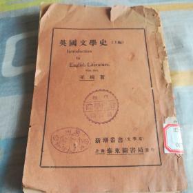 民国旧书——英国文学史(上编)