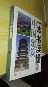 一本書讀懂中國建筑
