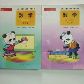 九年义务教育五年制小学教科书:数学 第八册第九册(两本合售)