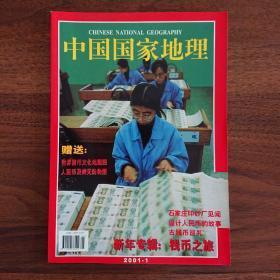 中国国家地理 2001.1