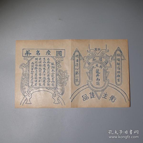 晚清民国茶文化收藏茶文献广告纸同德茶庄龙井雨前国产名茶广告画