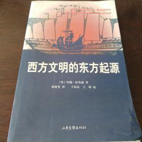 西方文明的东方起源