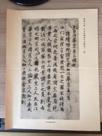 民国日本印刷《传教大师 天台法华宗年分缘起》真迹八开活页一幅