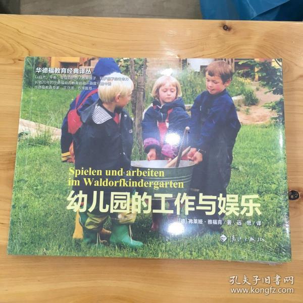 幼儿园的工作与娱乐