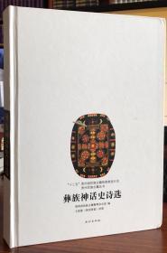 彝族神话史诗选:彝汉对照
